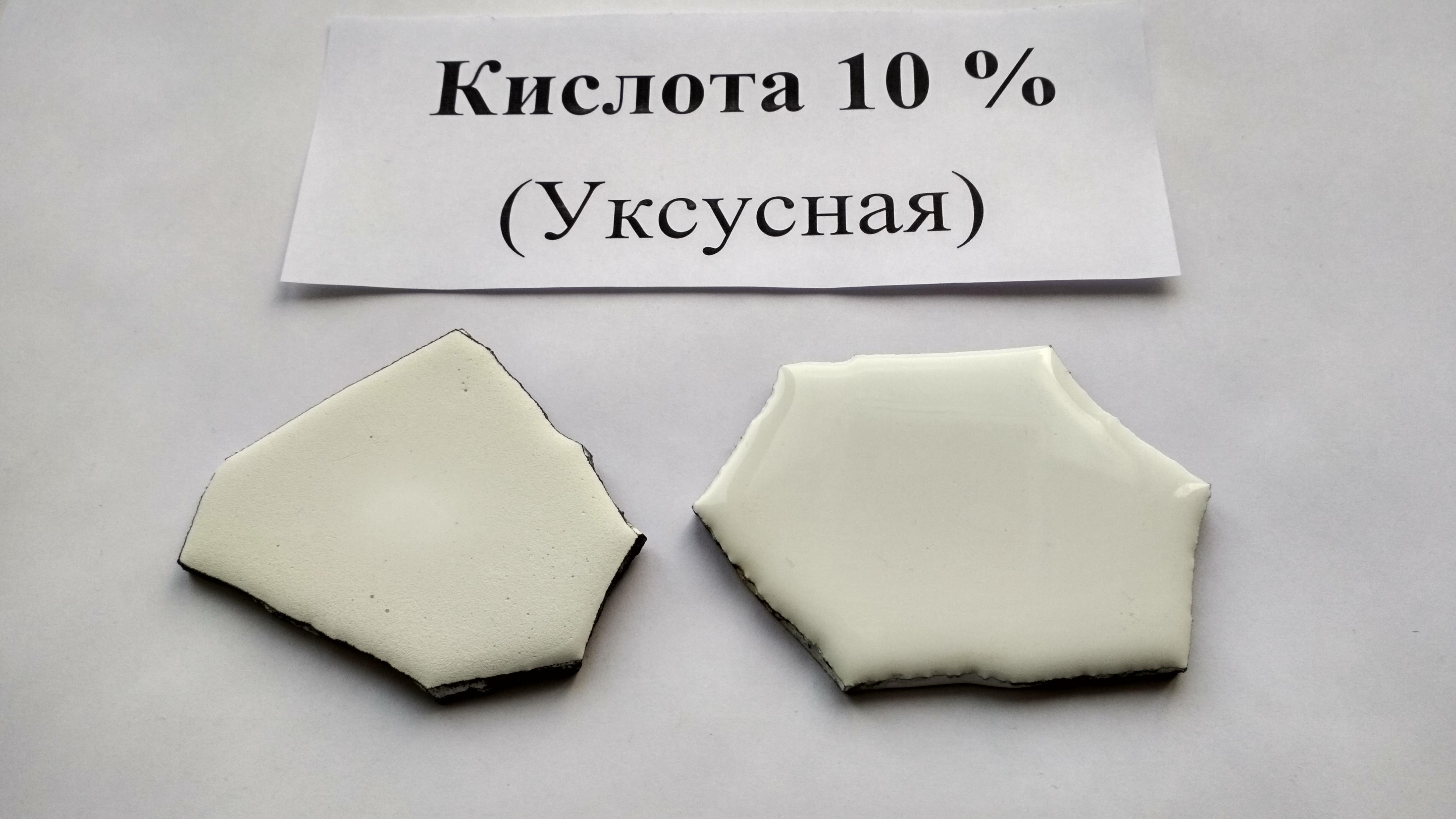 Чугунные пластинки после воздействия 10 % уксусной кислоты в течение 24 часов