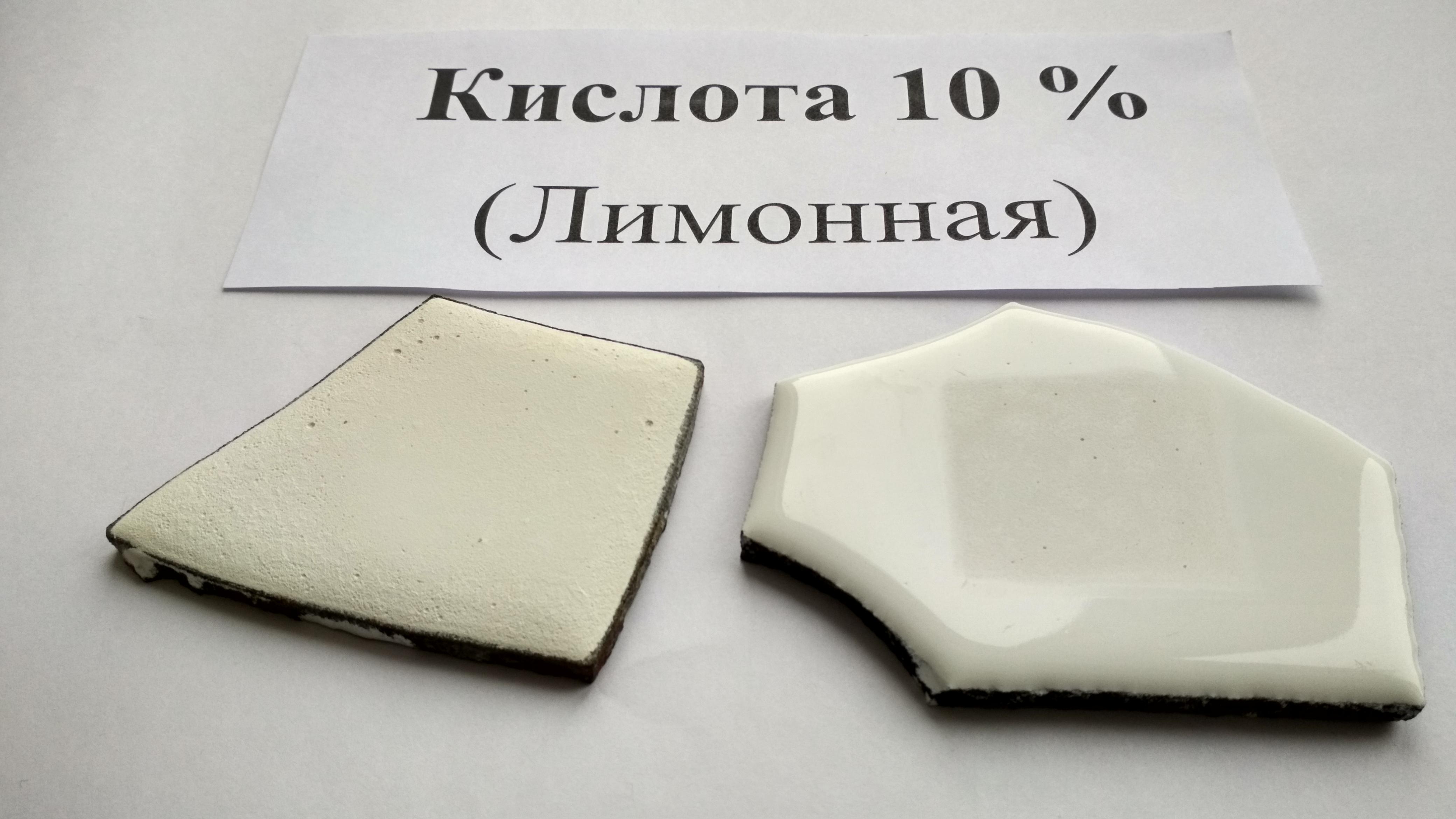 Чугунные пластинки после воздействия 10 % лимонной кислоты в течение недели