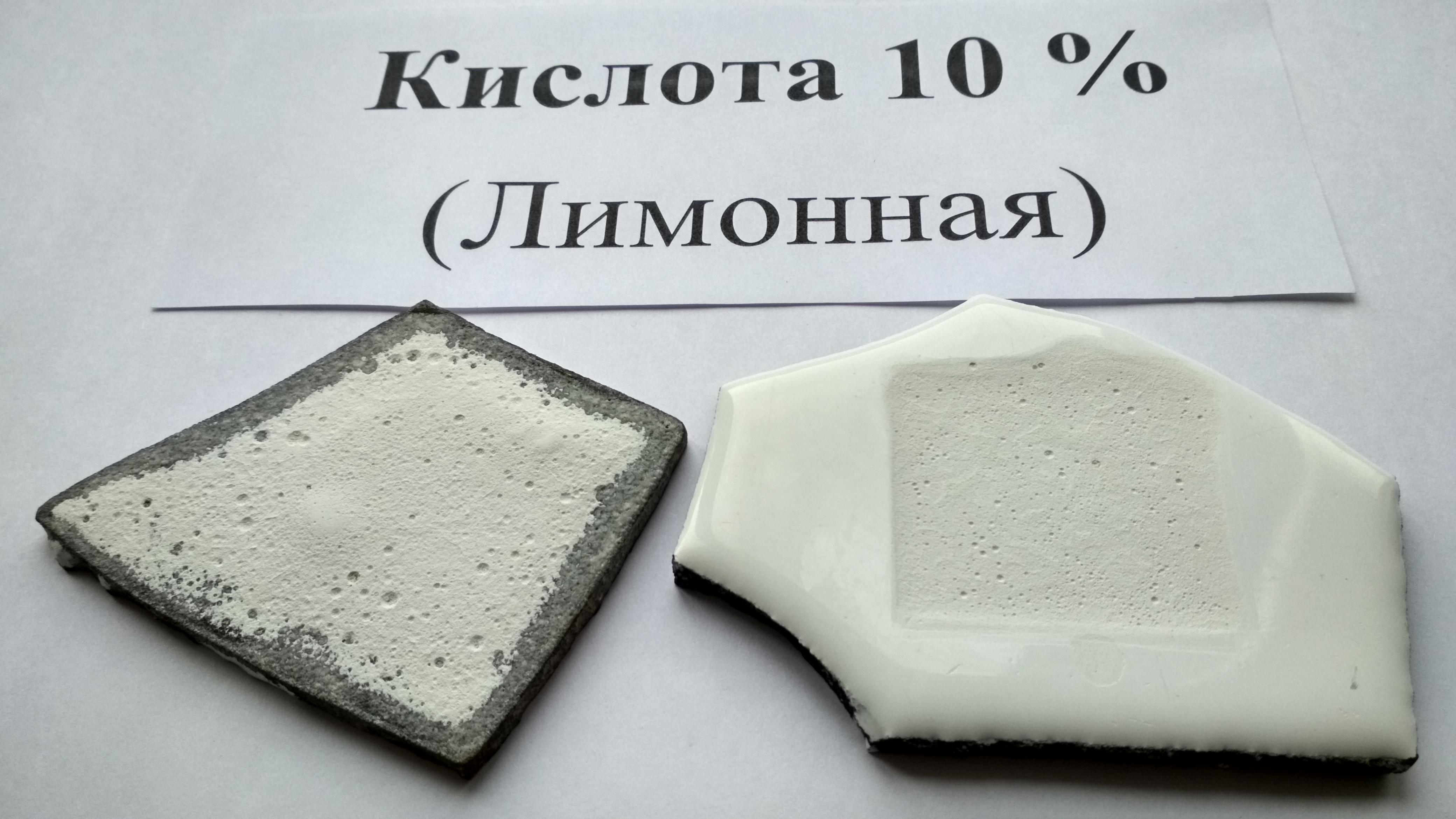 Чугунные пластинки после воздействия 10 % лимонной кислоты в течение 30 дней
