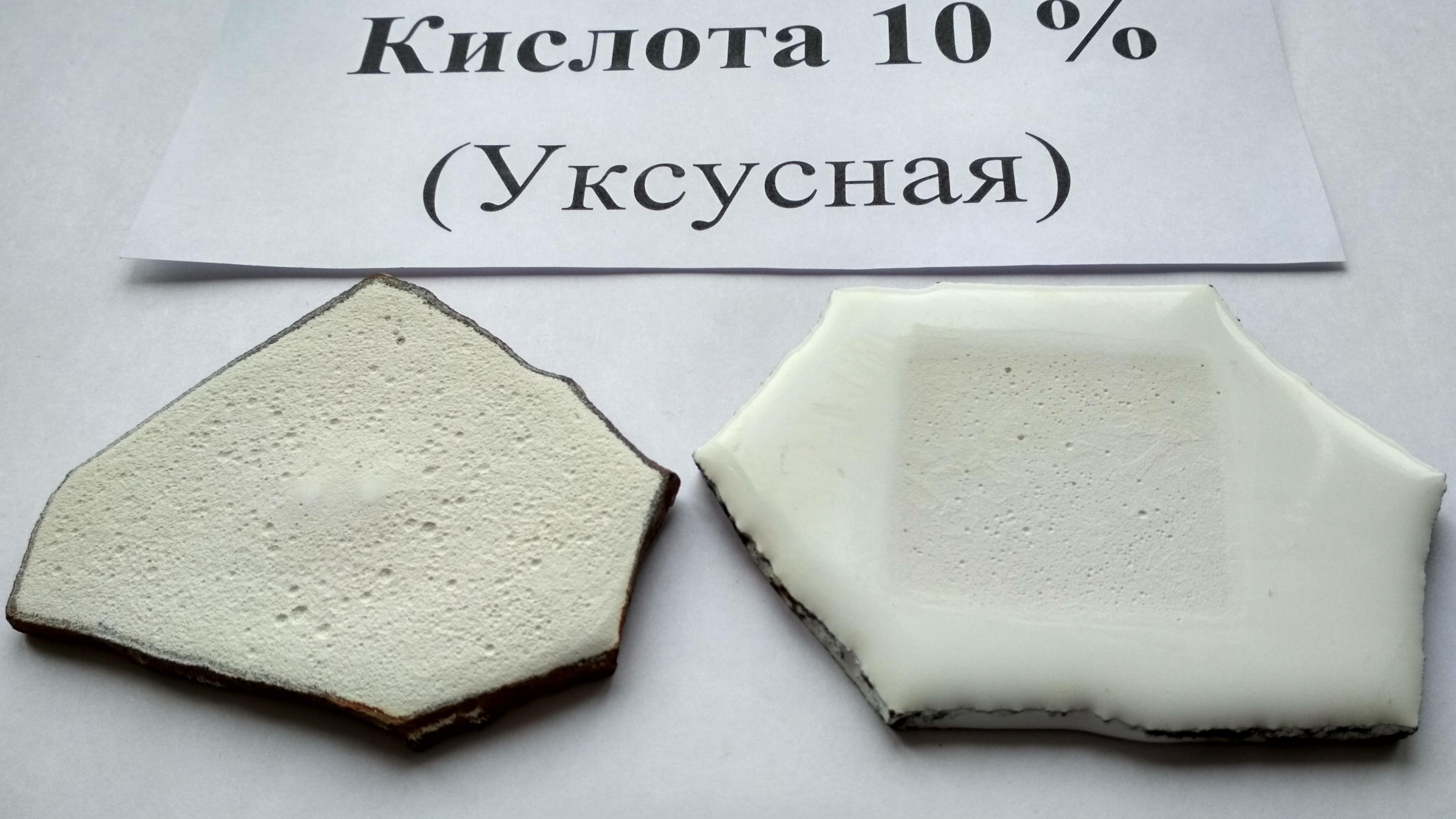Чугунные пластинки после воздействия 10 % уксусной кислоты в 30 дней