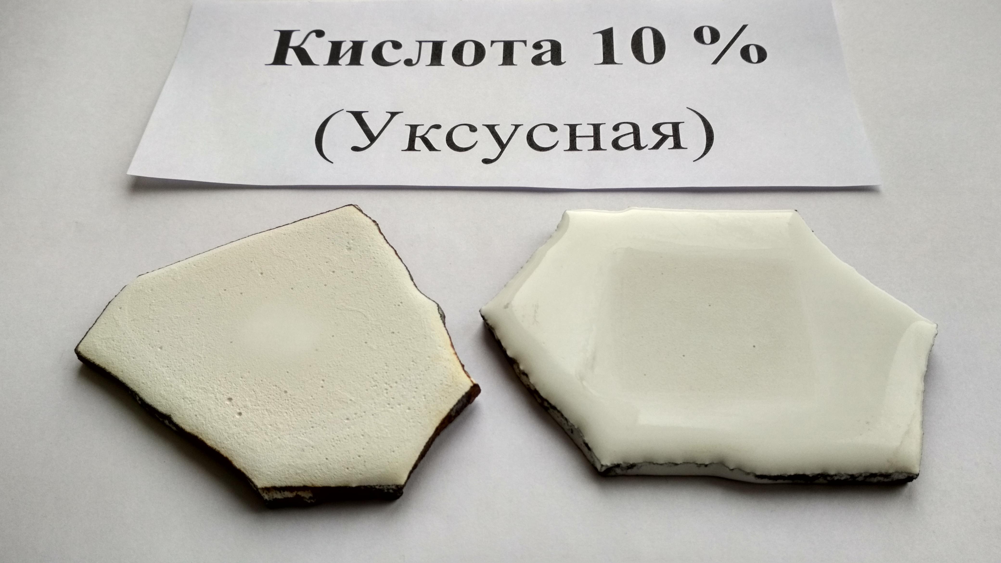 Чугунные пластинки после воздействия 10 % уксусной кислоты в течение недели