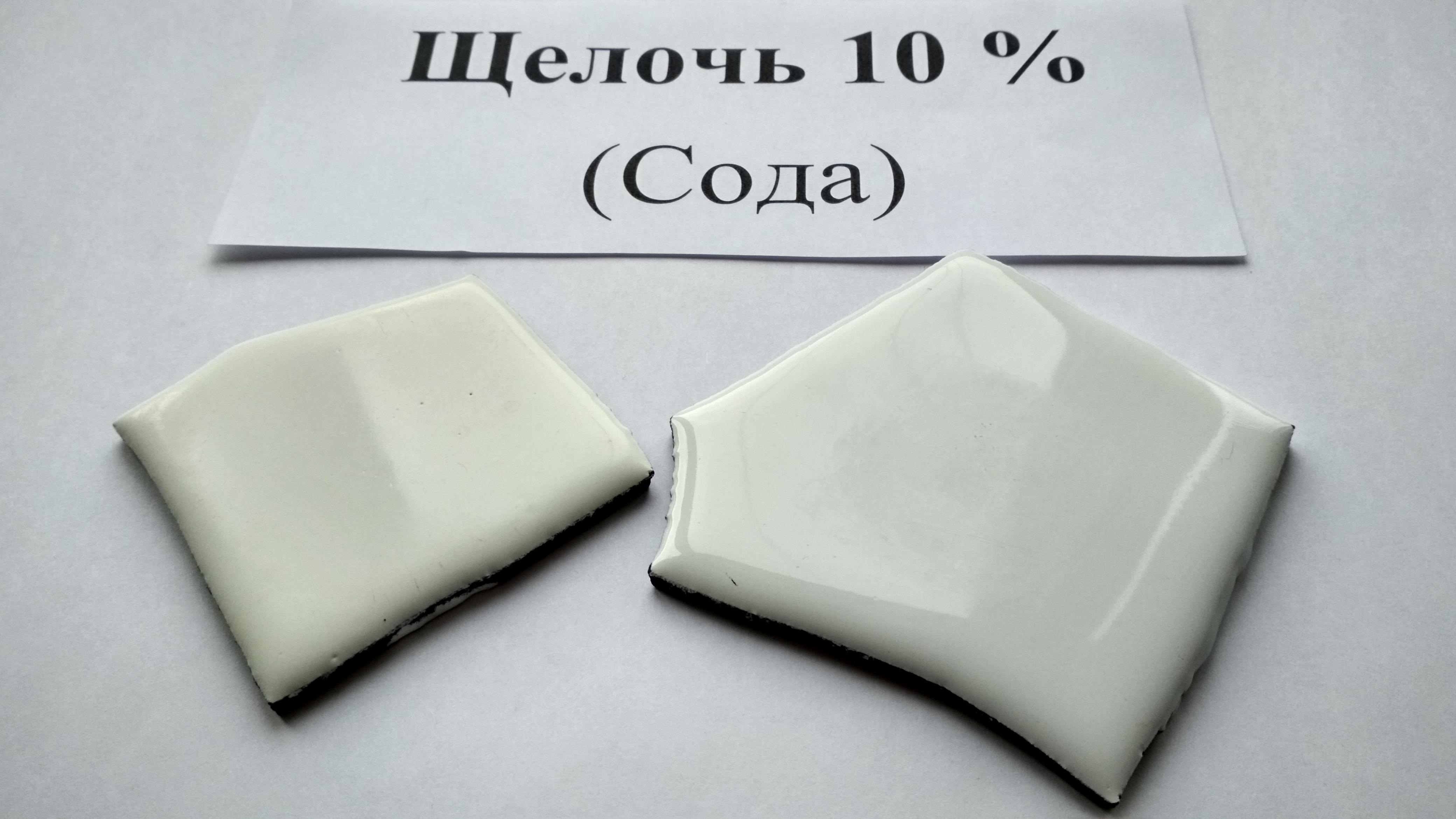 Чугунные пластинки после воздействия 10 % щелочи в течение 30 дней