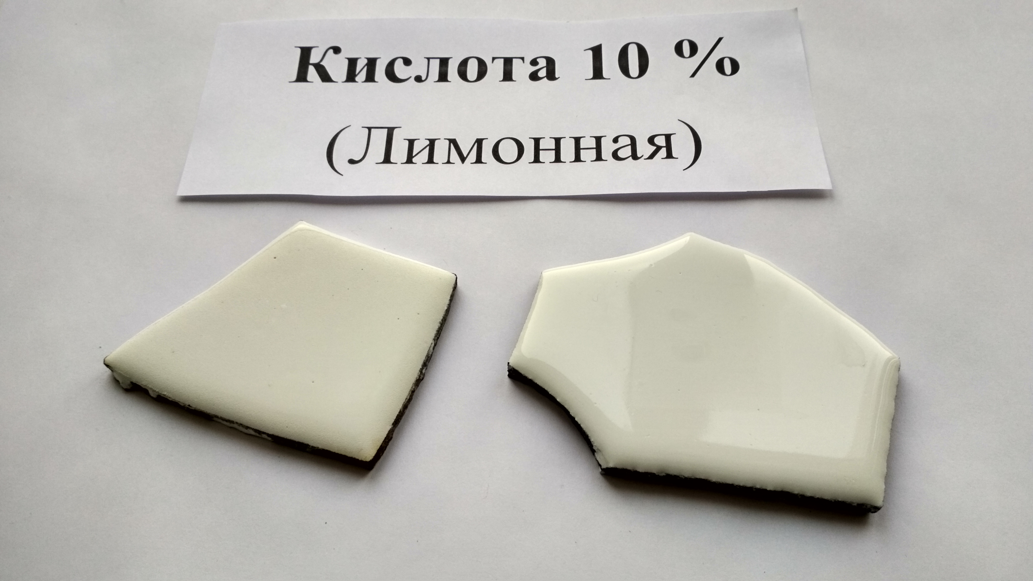 Чугунные пластинки после воздействия 10 % лимонной кислоты в течение 24 часов