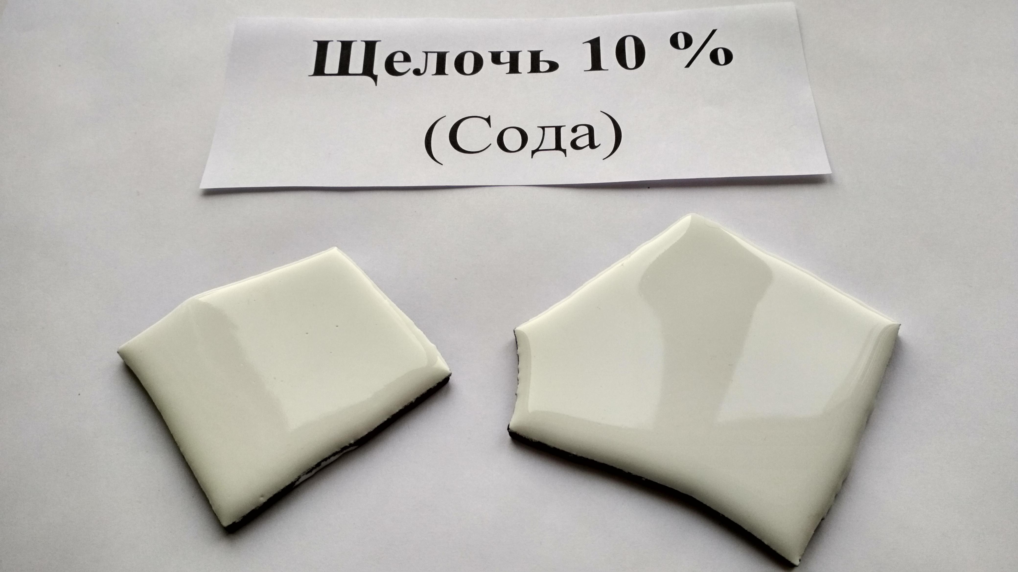 Чугунные пластинки после воздействия 10 % щелочи в течение 24 часов